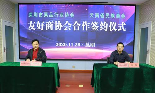 果米m6手机官网与深圳市果品行业协会在昆明签订友好商协会合作协议